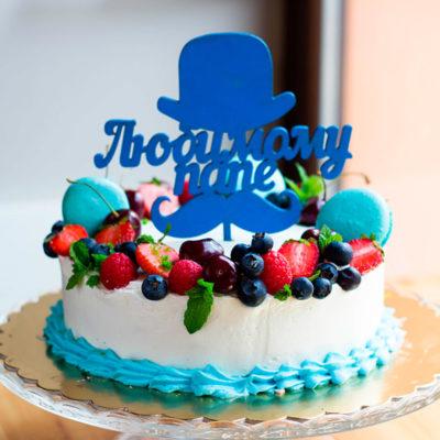 Narozeninový dort pro Tatínka (1)